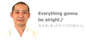 goro uchiyama by恵比寿整体院