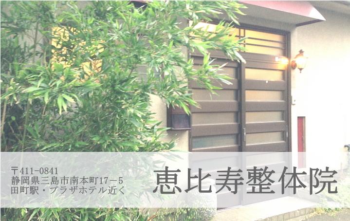 mishimashi-ebisuseitai