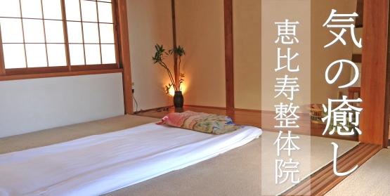 静岡県三島市の整体院