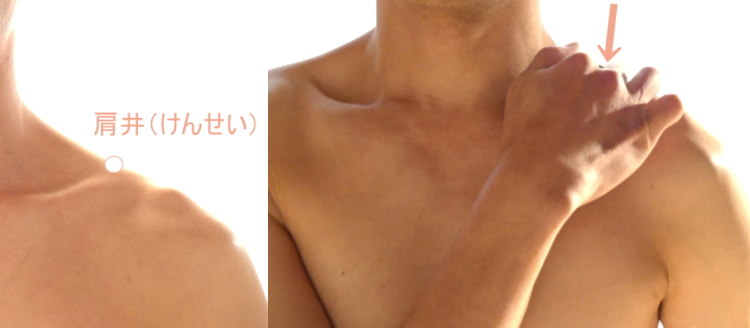 肩こりのツボ・肩井の圧し方