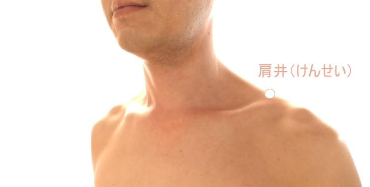肩こり解消のツボ・肩井