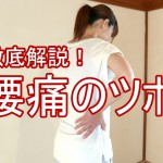 腰痛のツボ