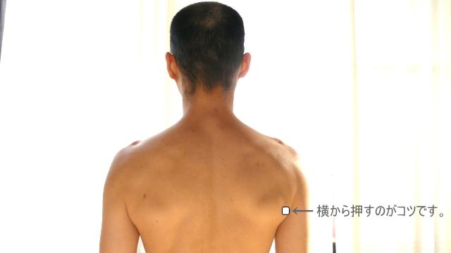 肩の痛みのツボ3