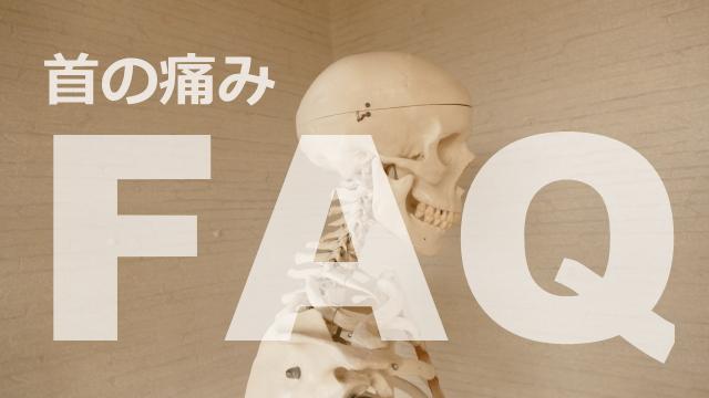 首の痛みFAQ