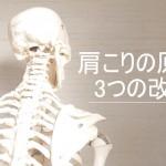 肩こりの原因と3つの改善法