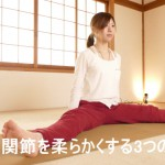 股関節を柔らかくする方法