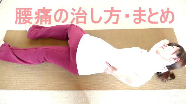 腰痛の治し方まとめ