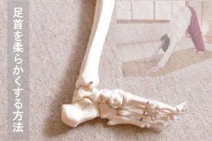 足首を柔らかくする方法