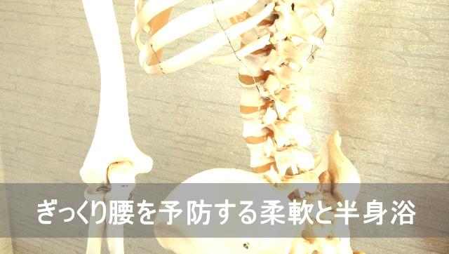 ぎっくり腰の予防法