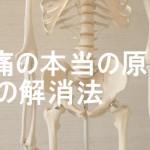 腰痛の原因と解消法