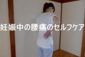 妊娠中の腰痛のセルフケア