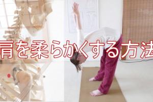 肩を柔らかくする方法
