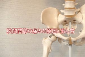 股関節の痛みの原因と治し方