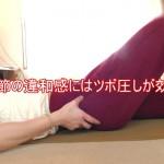 股関節の違和感を治す方法