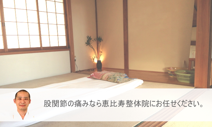 股関節の痛み・静岡県三島市の恵比寿整体院