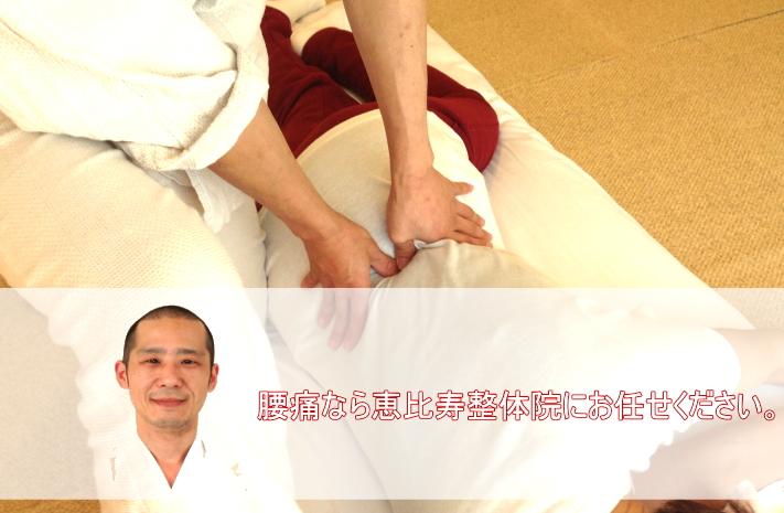 腰痛改善が得意な三島市の恵比寿整体院