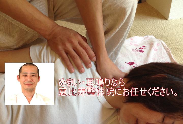 めまい・耳鳴りは静岡県三島市の恵比寿整体院へ