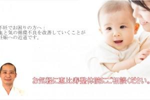 静岡県三島市の不妊症が得意な整体院