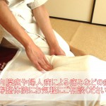 子宮内膜症は静岡県三島市の恵比寿整体院へ