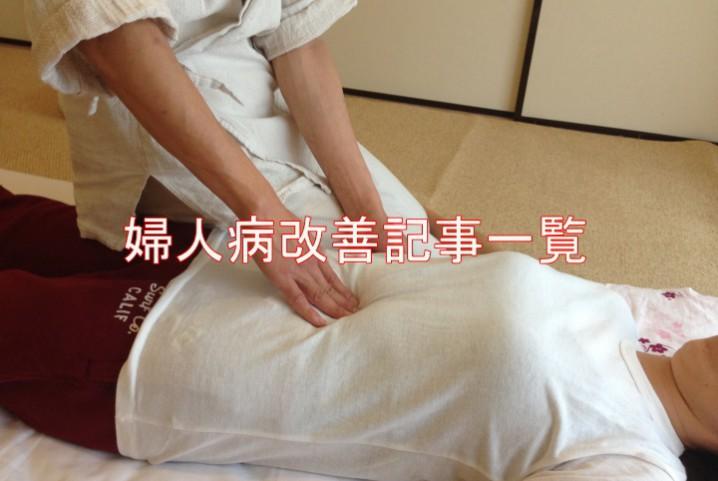 静岡県の婦人病改善