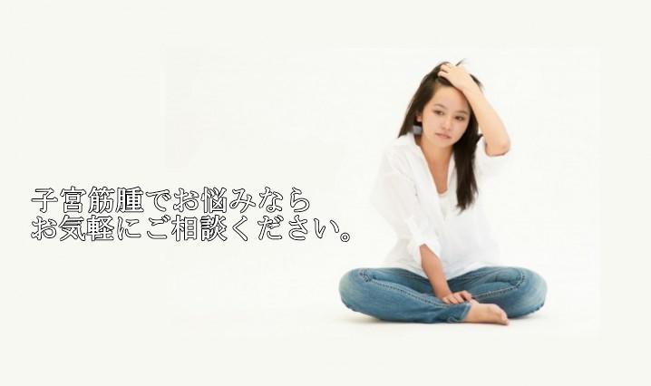 静岡県で子宮筋腫なら恵比寿整体院へご相談ください