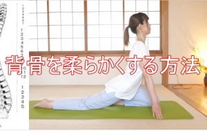 背骨を柔らかくする方法