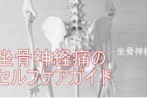 坐骨神経痛の治し方