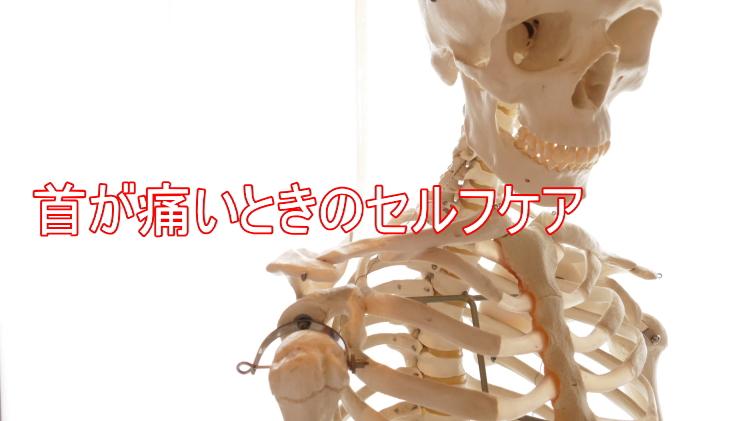 首が痛いときの治し方
