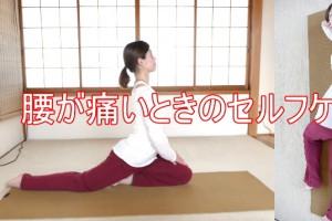 腰が痛いときの治し方