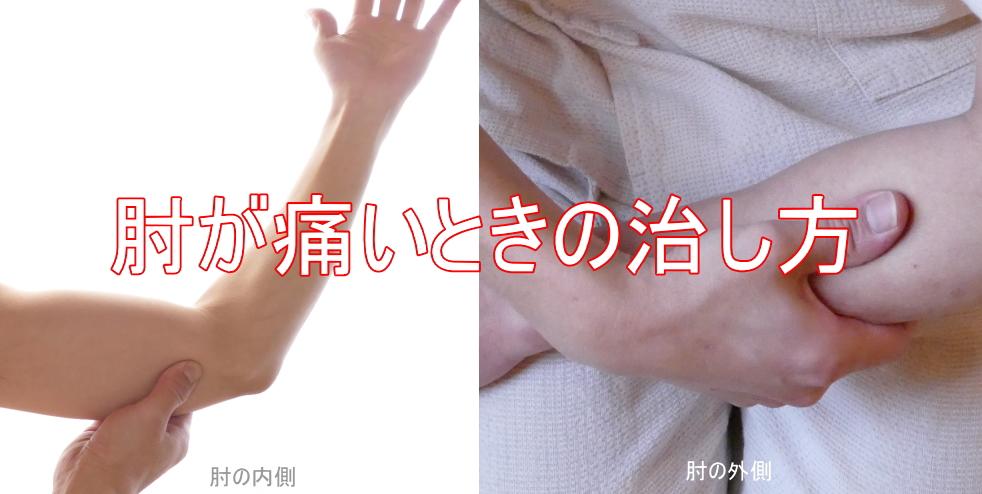 肘が痛いときの治し方