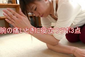 腕が痛いときの治し方