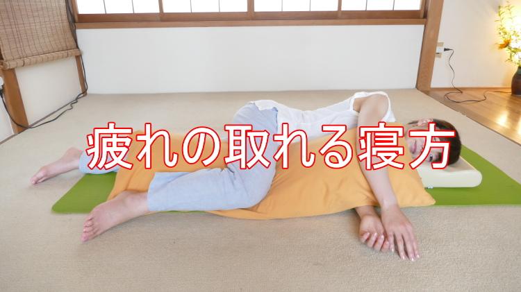 疲れが取れる寝方