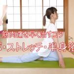 筋肉痛を早く治す方法