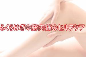 ふくらはぎの筋肉痛のセルフケア