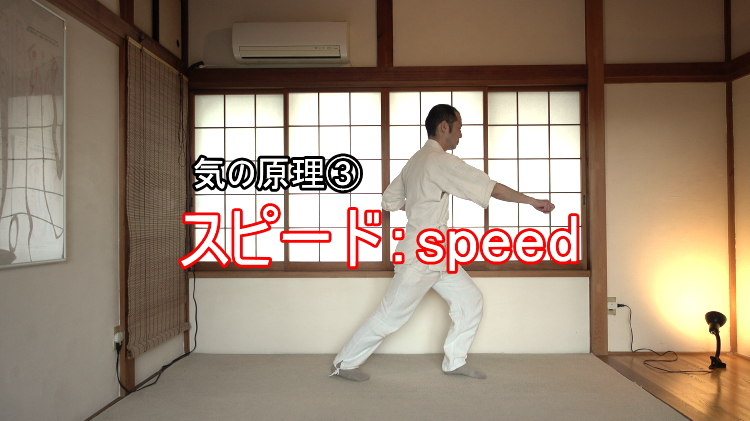 スピードの原理