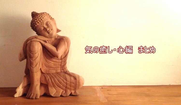 気の癒し・心編