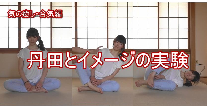 丹田とイメージの実験