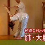 股関節ストレッチの補助