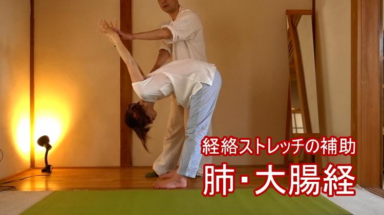 大腿二頭筋ストレッチの補助
