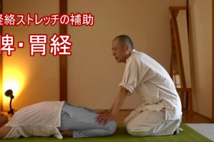 脾経・胃経のストレッチの補助