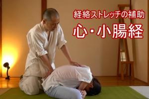 心・小腸経のストレッチの補助
