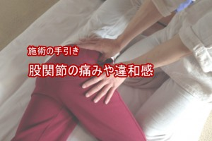 股関節の痛みや違和感