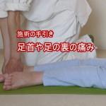 足首や足の裏の痛み
