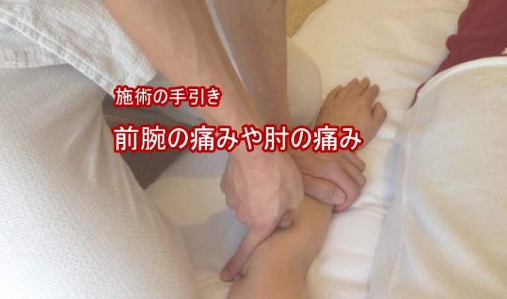 前腕の痛みや肘の痛み