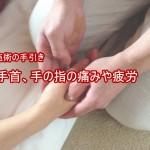 手首、手の指の痛みや疲労