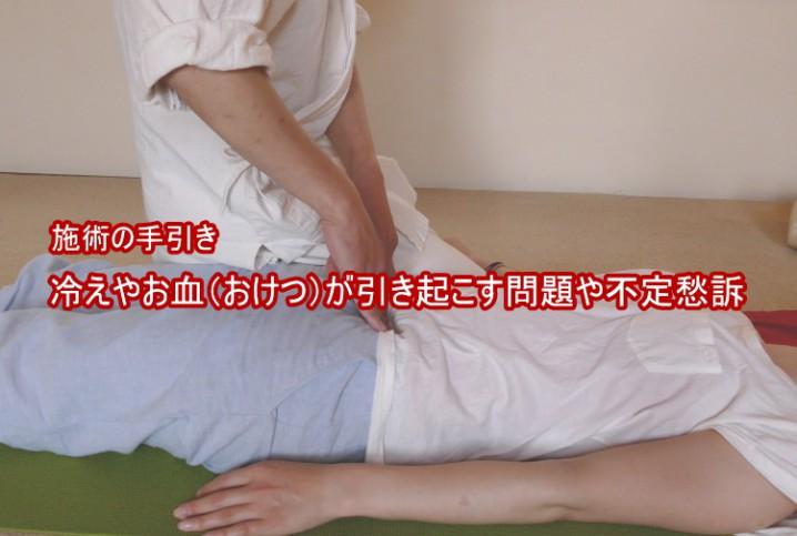 冷えや瘀血(おけつ)が引き起こす問題や不定愁訴