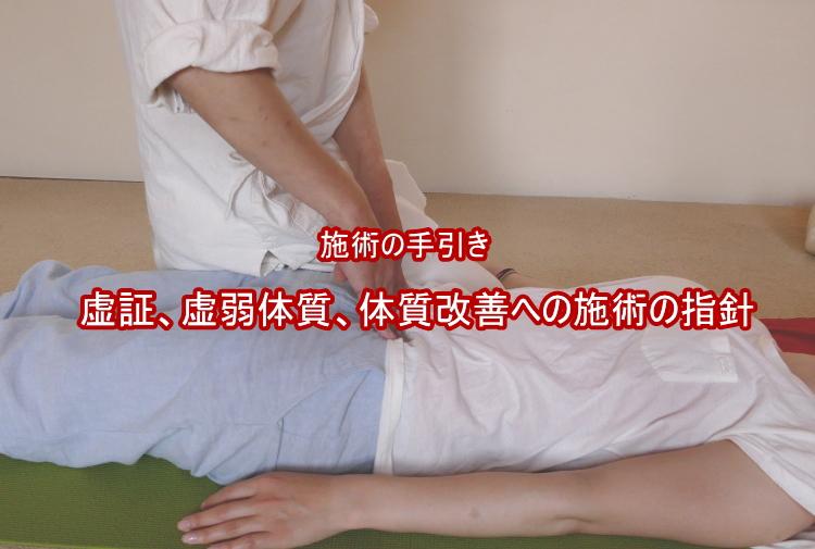 虚証。虚弱体質、体質改善への施術の指針