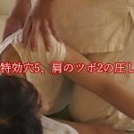 肩のツボの圧し方