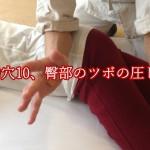 臀部のツボの圧し方