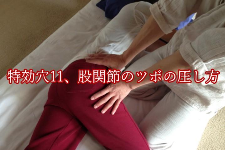 股関節のツボの圧し方